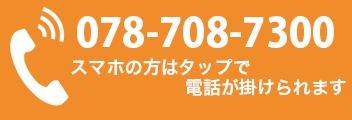 Call: 078-708-7300